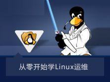 跟着老男孩从0开始一步步实战深入学习Linux运维视频课程(二)