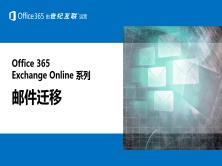 【视频教程】Office 365 Exchange Online 系列之邮件迁移