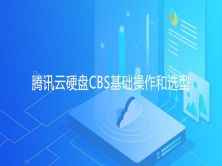 腾讯云硬盘CBS基础操作和选型