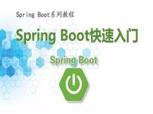 (Spring Boot系列课程一)Spring Boot快速入门视频教程