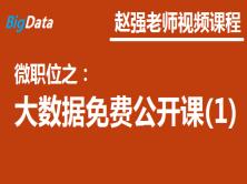 赵强老师:微职位之大数据免费公开课(1)