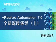 【赵海兵】vRealize Automation 7.0全新深度演绎-云平台IT服务自动化(上)