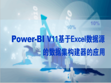 Power-BI基于EXCEL数据集构建器应用视频课程
