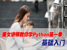 美女讲师教你学Python第一季:基础入门视频教程