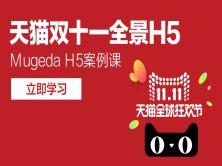 Mugeda(木疙瘩)H5案例课—天猫双十一宇宙邀请函