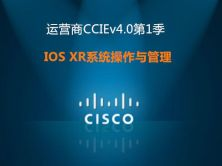 運營商CCIEv4.0第1季 運營商的未來和IOS XR系統操作與管理