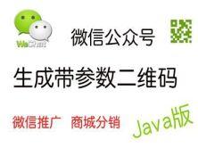 微信公众号生成带参数二维码Java版视频课程
