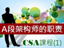 CSA课程(1)_策略_A段架构师的职责
