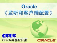 Oracle监听和客户端配置精讲视频课程【陈卫星讲师公开课】