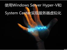 使用Windows Server Hyper-V和System Center实现服务器虚拟化