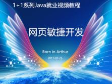 1+1系列Java就业视频教程- 网页敏捷开发