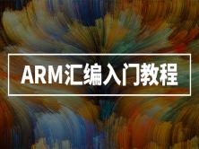 ARM汇编入门教程