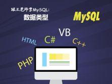 跟王老师学MySQL MySQL的数据类型视频课程
