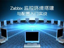Zabbix监控环境搭建与配置入门实战视频课程