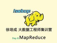 大数据培训班之Hadoop视频课程-day8(MapReduce)