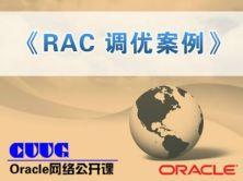 Oracle RAC调优案例精讲视频额课程【陈卫星Oracle公开课】