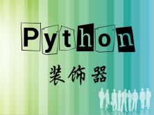 玩转Python装饰器实战视频课程(武Sir)