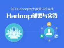 基于Hadoop的大数据分析实战-Hadoop部署与实践视频课程