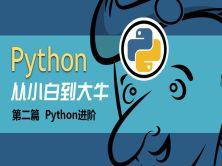 Python從小白到大牛視頻課程:第二篇【Python】進階視頻課程