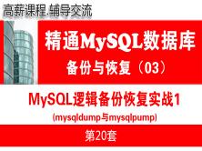 MySQL逻辑备份恢复实战1之mysqldump与mysqlpump_MySQL数据库备份与恢复03