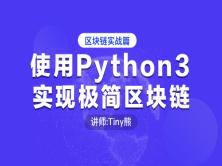 使用Python3 實現極簡區塊鏈