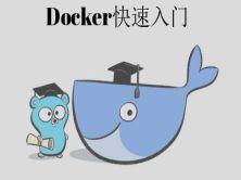 Docker基础快速入门视频课程