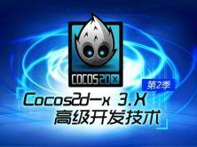 【李宁】Cocos2d-x 3.x开发视频课程第2季ObjC、Swift、C++交互