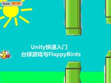 Unity快速入門系列視頻課程(第1部)_台球游戲與FlappyBirds