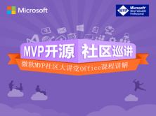 微軟MVP社區大講堂Office課程講解視頻課程