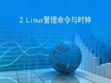 【张彬Linux】02-从零基础到云计算之Linux管理命令与时钟