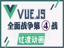 Vue.js全面戰爭第四戰:vue 過渡動畫視頻教程
