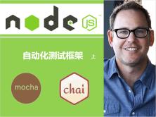 【王顶】基于 Mocha 的自动化测试框架视频课程(上)