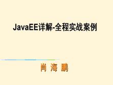 JavaEE详解-全程实战案例视频课程