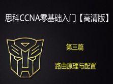 2019思科CCNA零基础入门--3【CCNA路由原理和配置篇】-含2019题库