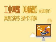 工业企业真账(电脑账)金蝶操作视频课程