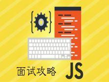 颠覆式开发Master方案之面试JS