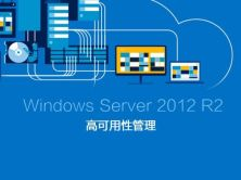 Windows Server 2012 R2 高可用性管理(2016版)
