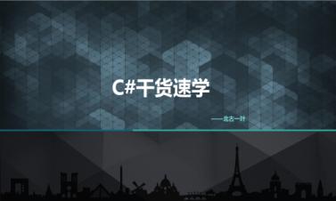 C#干貨速學視頻課程
