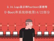 2.14.话说Linux内核-U-Boot和系统移植阶段第14部分视频课程