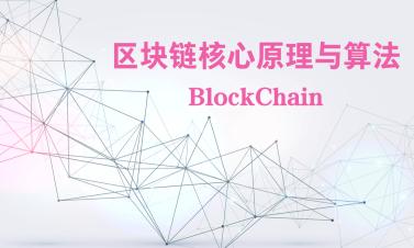 区块链技术核心原理与算法视频课程【进阶篇】
