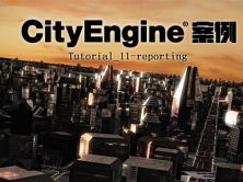 CityEngine案例系列(Tutorial_11-reporting)