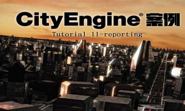 CityEngine案例系列(Tutorial_11-reporting)