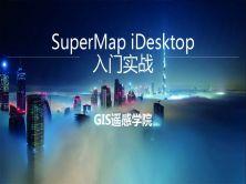 SuperMap iDesktop入门实战/GIS遥感学院
