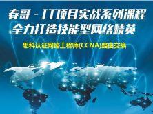 IT项目实战系列视频课程—思科认证网络工程师(CCNA)路由交换篇