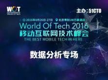 WOT2016移动互联网技术峰会——数据分析专场