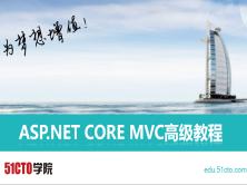 ASP.NET CORE MVC高级视频课程