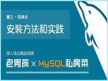 老男孩的MySQL私房菜深入浅出精品视频第3-4章--安装方法和实践
