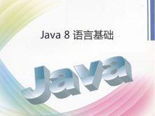 跟老谭学Java 8教学视频课程第一季__Java 8语言基础