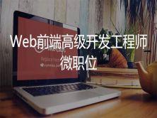 第一模塊:HTML+CSS視頻課程