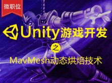 【微职位】Unity游戏开发之NavMesh动态烘焙技术课程